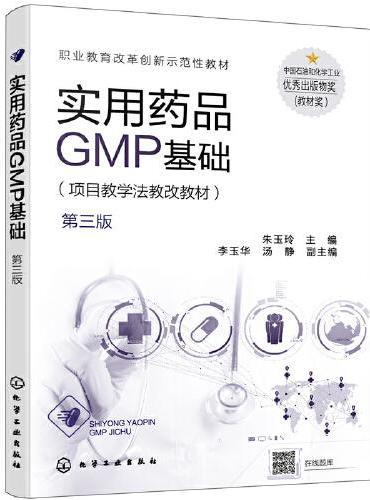 实用药品GMP基础(朱玉玲)(第三版)