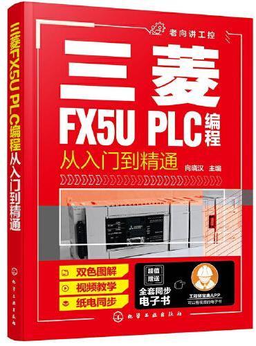 三菱FX5U PLC编程从入门到精通