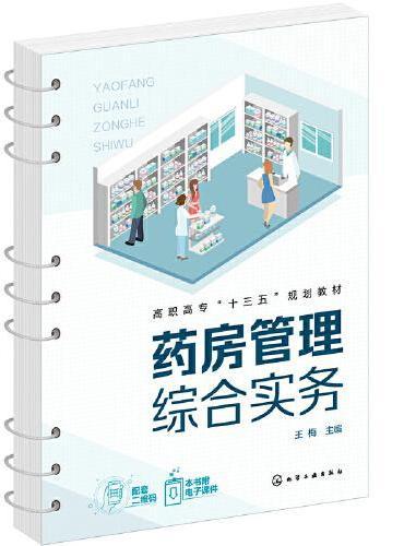 药房管理综合实务(王梅)
