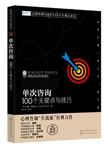 心理咨询与治疗100个关键点译丛--单次咨询:100个关键点与技巧