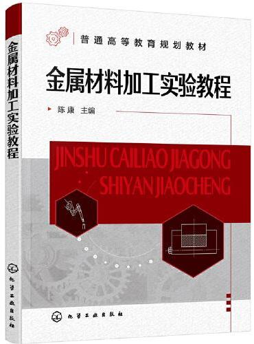 金属材料加工实验教程(陈康 )