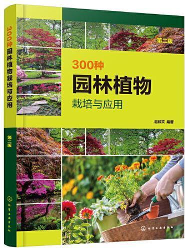 300种园林植物栽培与应用(第二版)