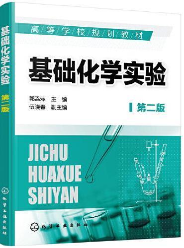 基础化学实验(郭孟萍)(第二版)