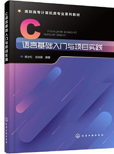 C语言基础入门与项目实践(杨亦红)