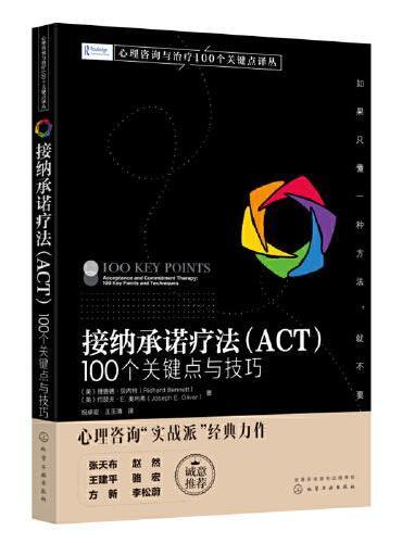 心理咨询与治疗100个关键点译丛--接纳承诺疗法(ACT):100个关键点与技巧