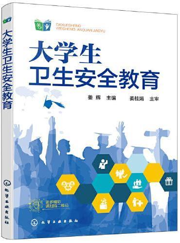 大学生卫生安全教育(姜辉)