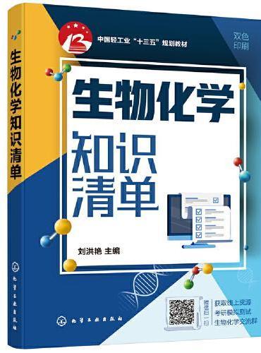 生物化学知识清单(刘洪艳)