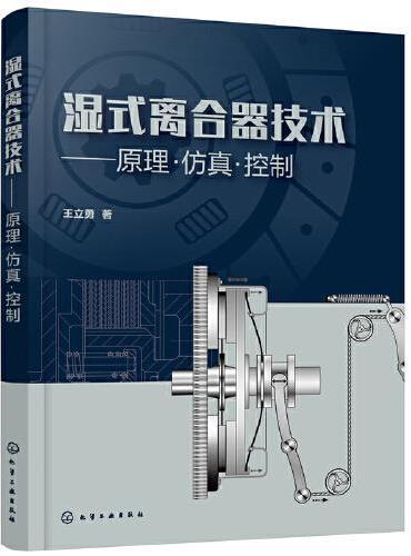 湿式离合器技术:原理·仿真·控制