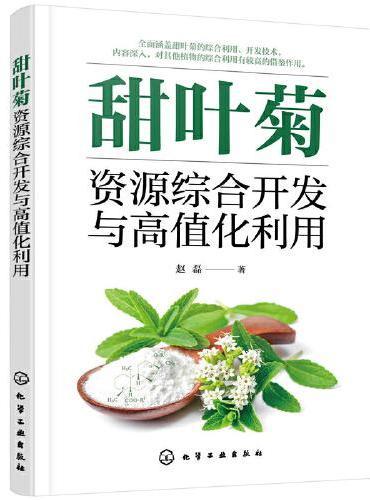 甜叶菊资源综合开发与高值化利用