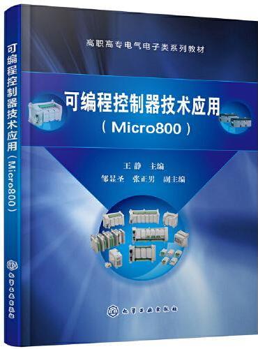 可编程控制器技术应用(Micro800)(王静)