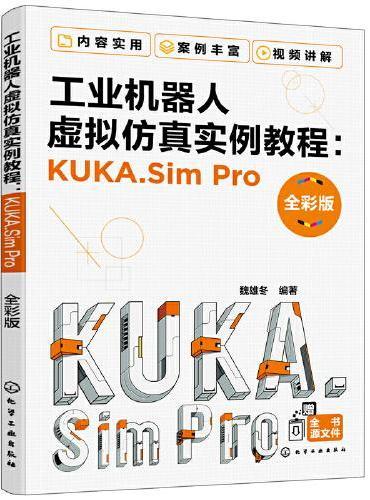 工业机器人虚拟仿真实例教程:KUKA.Sim Pro(全彩版)