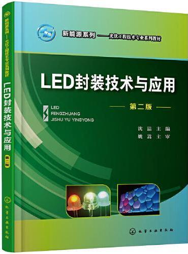 新能源系列--LED封装技术与应用(沈洁)(第二版)