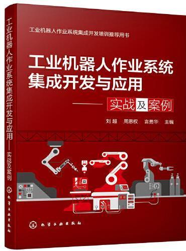工业机器人作业系统集成开发与应用——实战及案例
