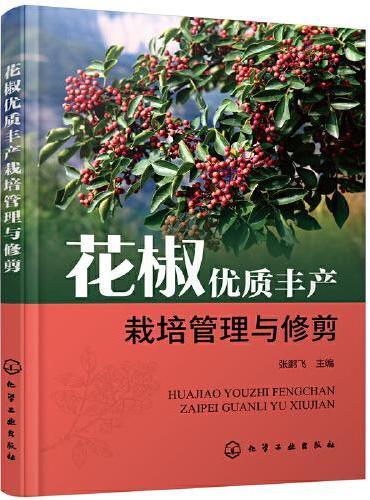 花椒优质丰产栽培管理与修剪