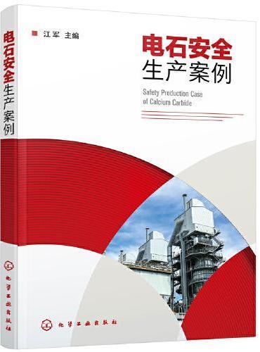 电石安全生产案例