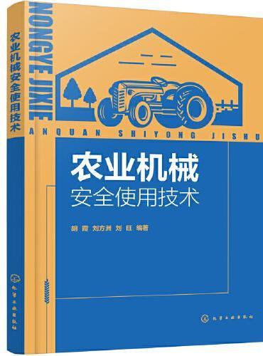 农业机械安全使用技术