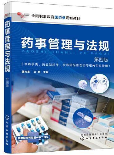 药事管理与法规(韩宝来)(第四版)