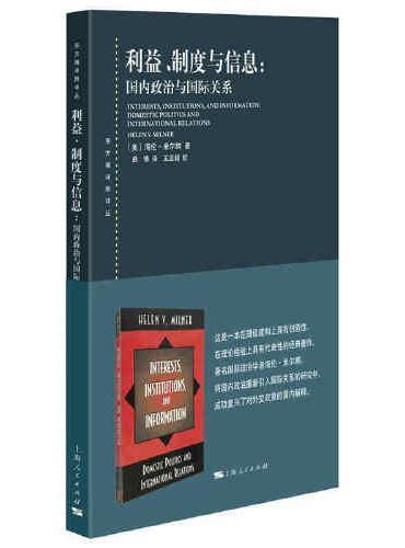 利益、制度与信息:国内政治与国际关系(东方编译所译丛)