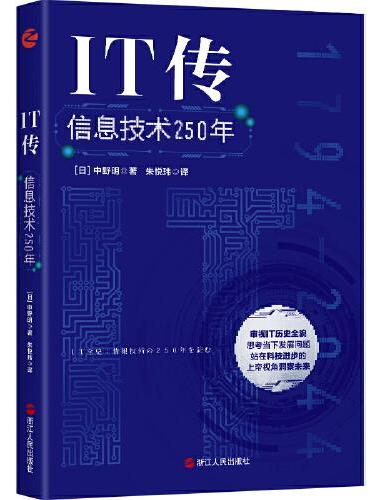 IT传:信息技术250年