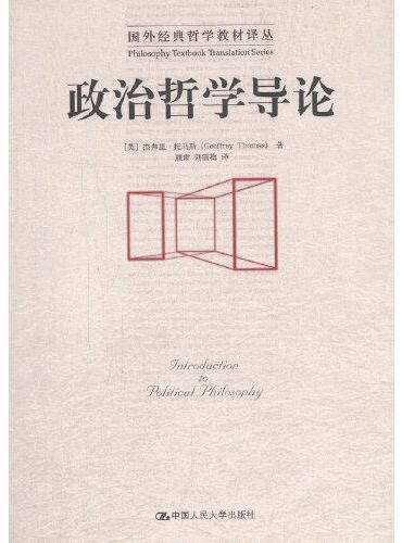 政治哲学导论(国外经典哲学教材译丛)