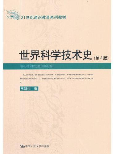 世界科学技术史(第3版)(21世纪通识教育系列教材)