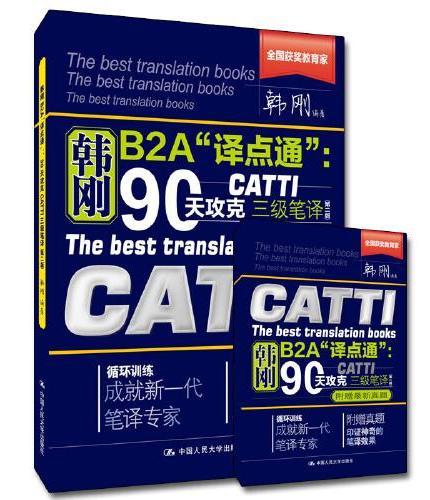 """韩刚B2A""""译点通"""":90天攻克CATTI三级笔译(第二版)"""