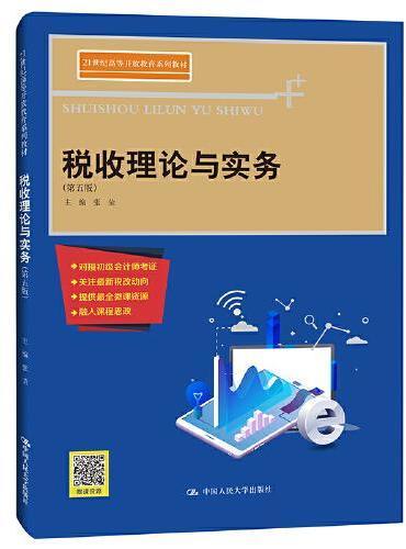 税收理论与实务(第五版)(21世纪高等开放教育系列教材)