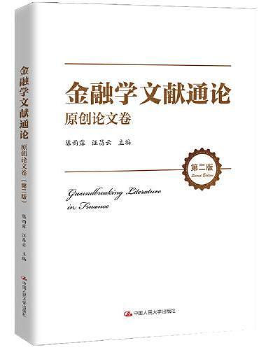 金融学文献通论·原创论文卷(第二版)