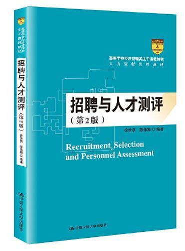 招聘与人才测评(第2版)(高等学校经济管理类主干课程教材·人力资源管理系列)