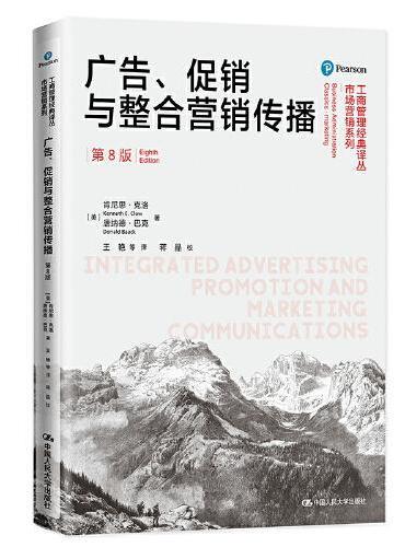 广告、促销与整合营销传播(第8版)(工商管理经典译丛·市场营销系列)