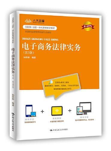 电子商务法律实务(第3版·数字教材版)(21世纪高职高专规划教材·电子商务系列)