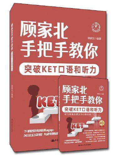 顾家北手把手教你突破KET口语和听力(全2册)