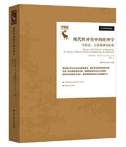 现代性冲突中的伦理学:论欲望、实践推理和叙事