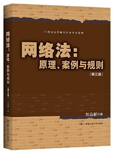 网络法:原理、案例与规则(第三版)(21世纪法学研究生参考书系列)