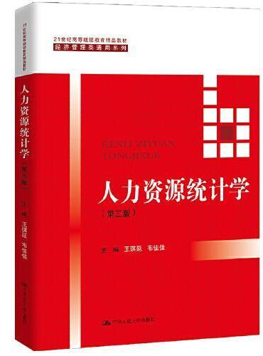 人力资源统计学(第三版)(21世纪高等继续教育精品教材·经济管理类通用系列)