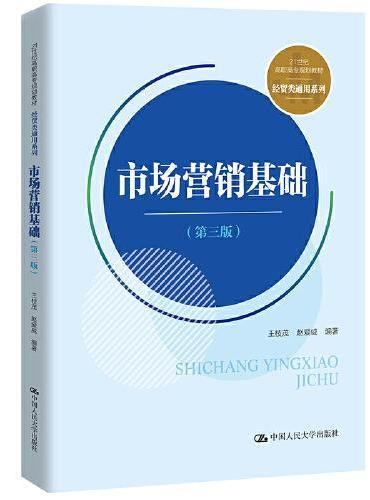 市场营销基础(第三版)(21世纪高职高专规划教材·经贸类通用系列)