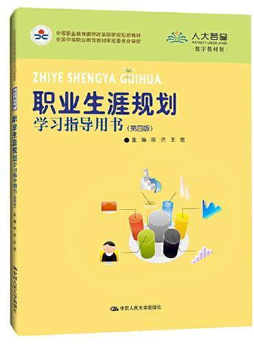 职业生涯规划学习指导用书(第四版)