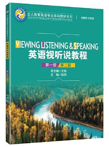 英语视听说教程(第一册)(第2版)(全人教育英语专业本科教材系列)