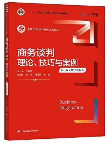 商务谈判:理论、技巧与案例(第6版)
