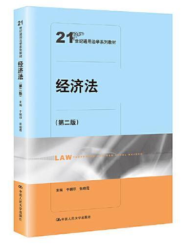 经济法(第二版)(21世纪通用法学系列教材)