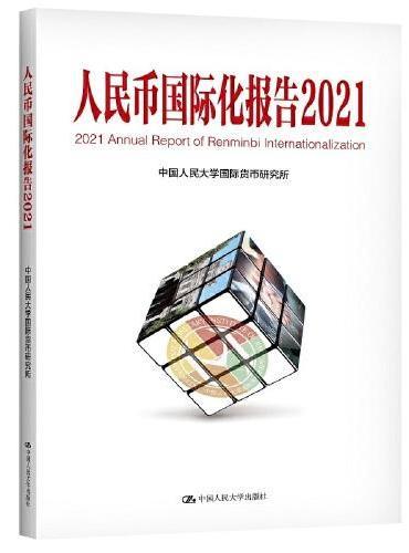 人民币国际化报告2021:双循环新发展格局与货币国际化