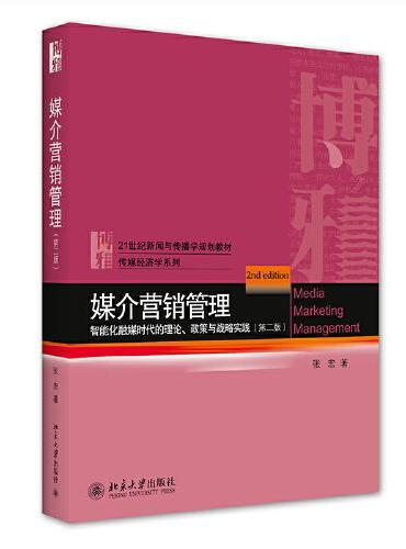 媒介营销管理:智能化融媒时代的理论、政策与战略实践(第二版)
