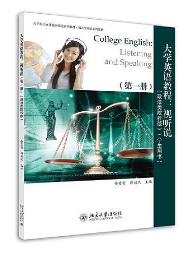 大学英语教程:视听说(第一册)(政法类院校版)(学生用书)