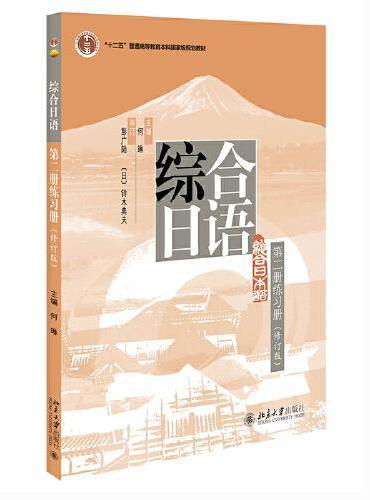 综合日语第二册 练习册 (修订版)