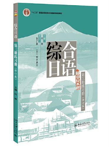 综合日语·第三册练习册(修订版)