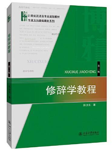 修辞学教程(第二版)