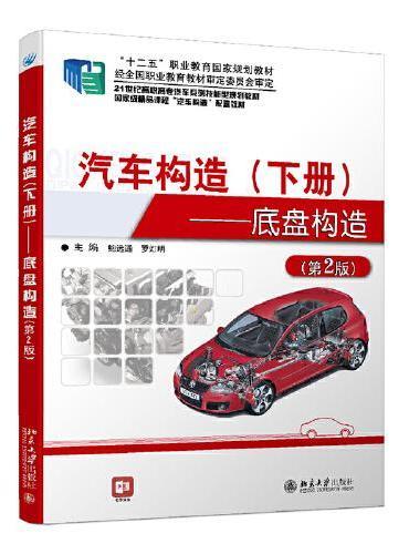 汽车构造(下册)——底盘构造(第2版)