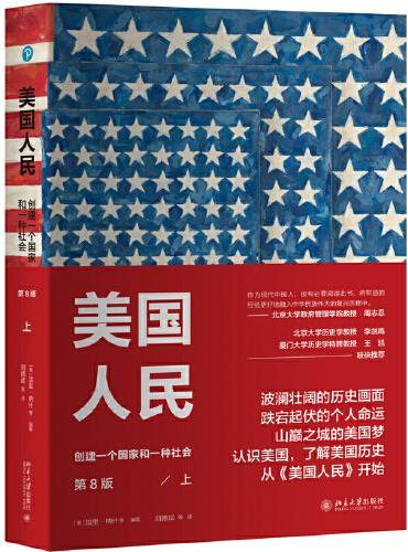 美国人民:创建一个国家和一种社会(第8版)(上)