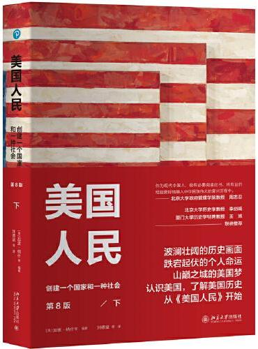 美国人民:创建一个国家和一种社会(第8版)(下)
