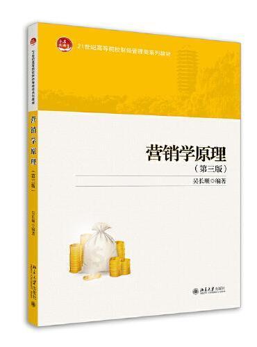 营销学原理(第三版)